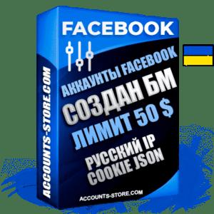 Украинские готовые аккаунты Facebook с созданным Бизнес Менеджером и лимитом открутки 50$ - Российский IP регистрации, Cookie Json для импорта, в комплекте безлимитный Ipv4 прокси сервер + актуальный User Agent, Токен для автозалива (Создание дополнительного Рекламного Кабинета после первого биллинга)