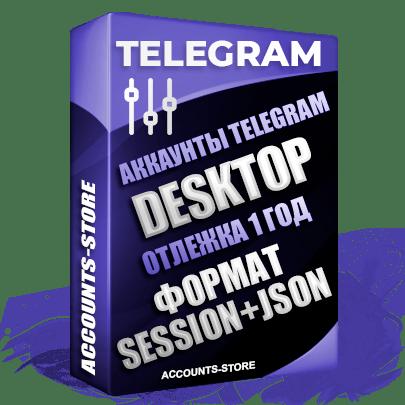 Аккаунты Telegram формата SESSION + JSON - Выдержка более 1 года, Гео-Микс (Азия/Африка), Подходят под TGSOFT. Смотрите в описании инструкцию по запуску