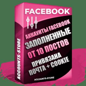 Мужские аккаунты Facebook ручной регистрации — Полностью заполненные, от 10 фото одного человека и от 10 постов, привязана ПОЧТА + COOKIE JSON, данные от почты поставляются в комплекте + безлимитный Ipv4 прокси сервер + актуальный User Agent (Выдержка + АНТИБАН + Прогон по IP)