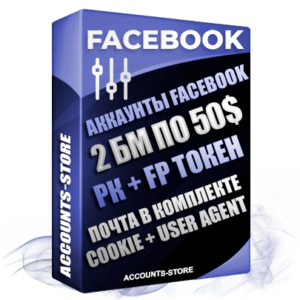 Украинские готовые аккаунты Facebook с двумя созданными Бизнес Менеджерами с лимитом открутки 50$ - Украинский IP регистрации, Создан рекламный кабинет + Fan Page токен для автозалива, Cookie Json для импорта, Привязана почта, поставляется в комплекте + безлимитный Ipv4 прокси сервер + актуальный User Agent