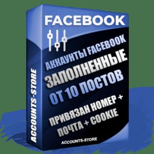 Мужские аккаунты Facebook ручной регистрации — Полностью заполненные, от 10 фото одного человека и от 10 постов, привязана НОМЕР + ПОЧТА + COOKIE JSON, данные от почты поставляются в комплекте + безлимитный Ipv4 прокси сервер + актуальный User Agent (Выдержка + АНТИБАН + Прогон по IP)
