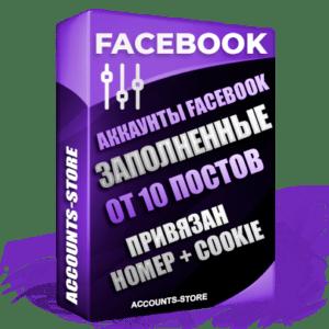 Мужские аккаунты Facebook ручной регистрации — Полностью заполненные, от 10 фото одного человека и от 10 постов, привязан НОМЕР + COOKIE JSON, безлимитный Ipv4 прокси сервер + актуальный User Agent (Выдержка + АНТИБАН + Прогон по IP)